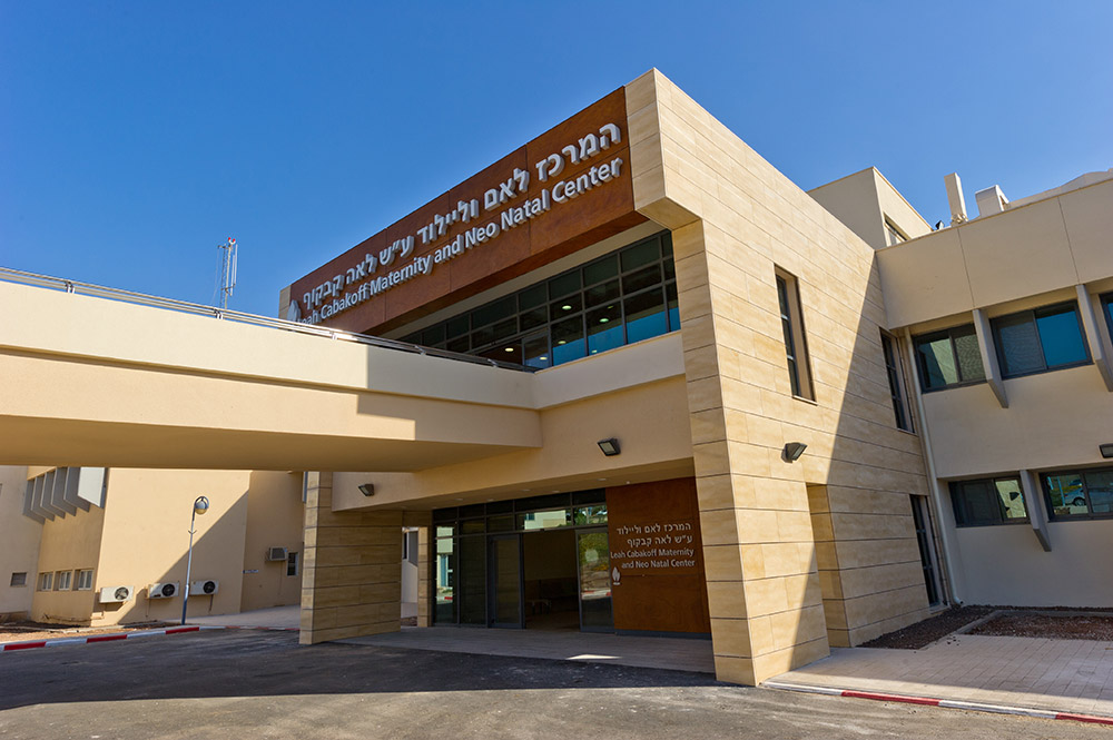 Maternity and Neo-Natal Center, main entrance, women health, wood stone facade, donations Israel,